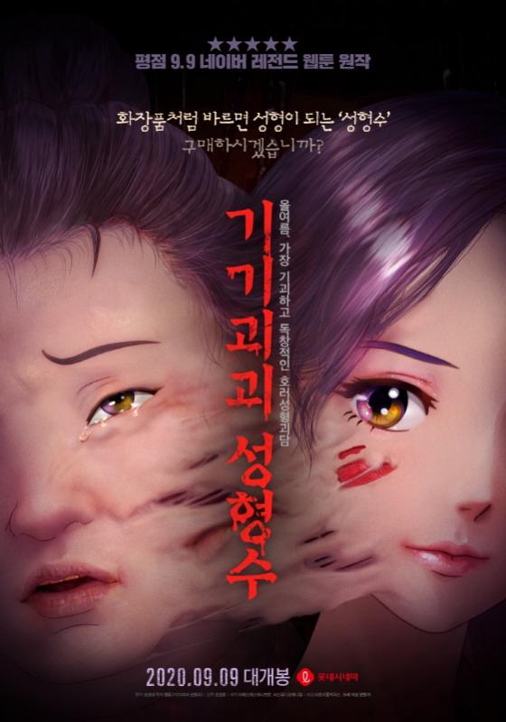 '기기괴괴 성형수' 단독개봉→VOD→멀티 3사 재개봉