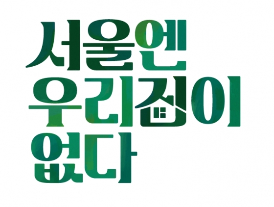 '서울엔 우리집 없다' 가족의 본질에 다가가는 프로그램! [TV별점토크]