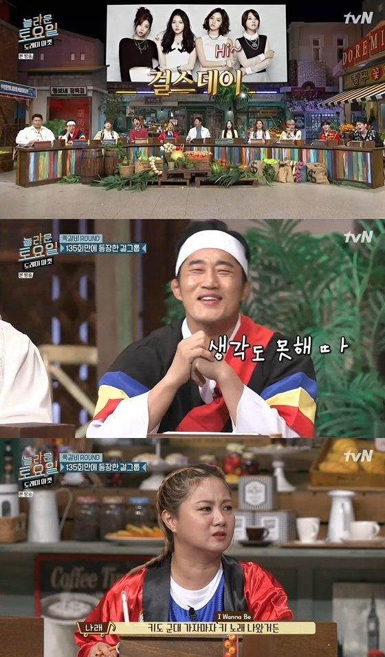 /사진= tvN \'놀라운 토요일\' 방송화면 캡쳐