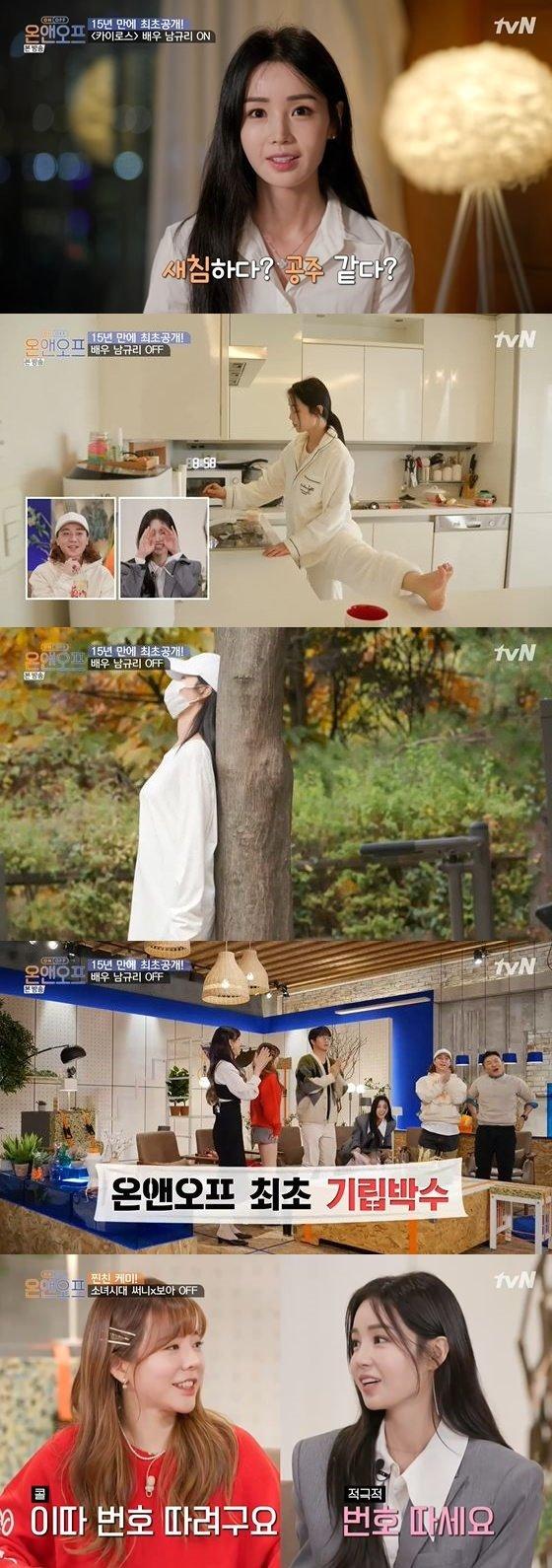 /사진= tvN \'온앤오프\' 방송화면 캡쳐