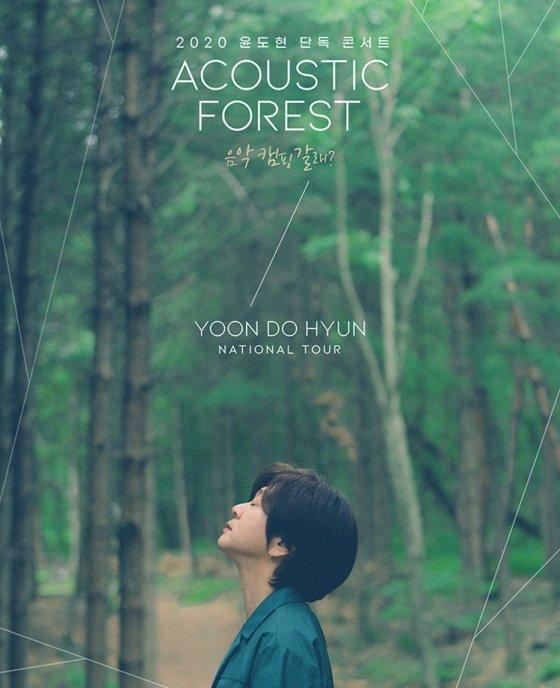/사진=윤도현 콘서트 포스터
