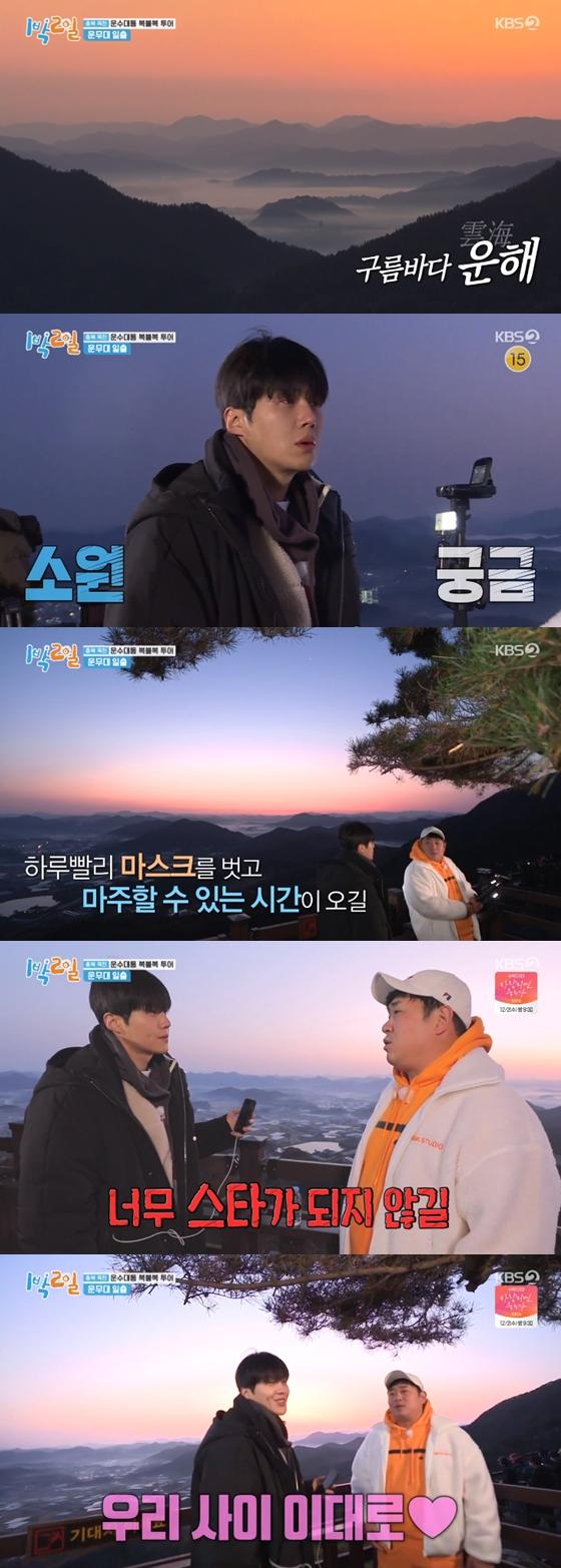 /사진=KBS 2TV'1박2일'방송 화면 캡처