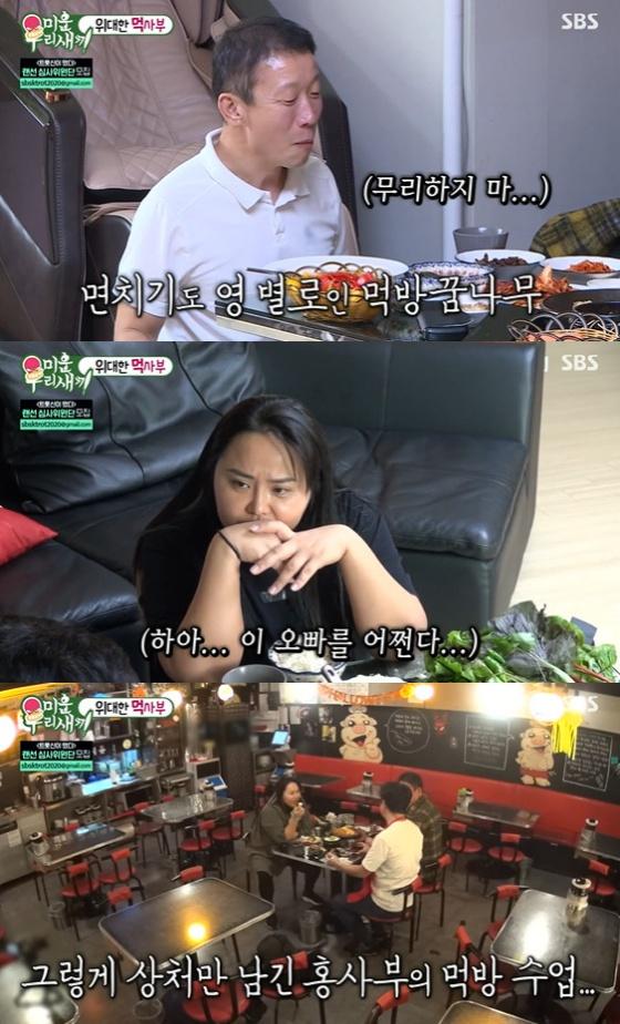 /사진=SBS '미운 우리 새끼' 방송화면 캡처