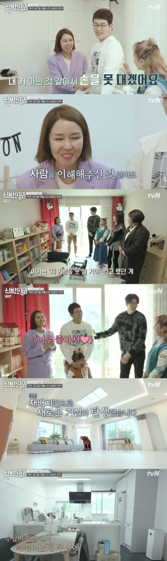 /사진= tvN 예능 \'신박한 정리\' 방송 화면