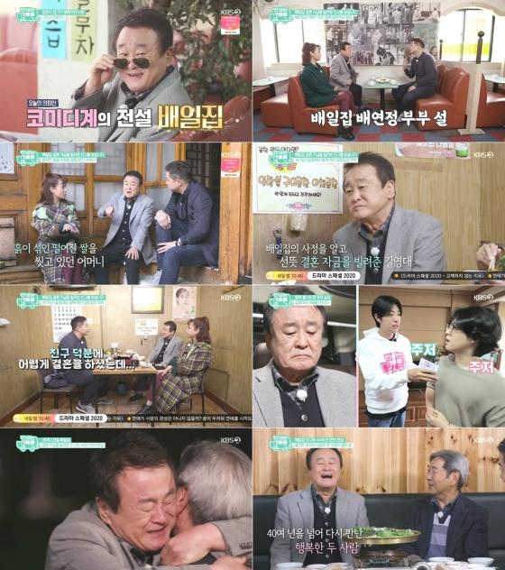 /사진제공=KBS 2TV
