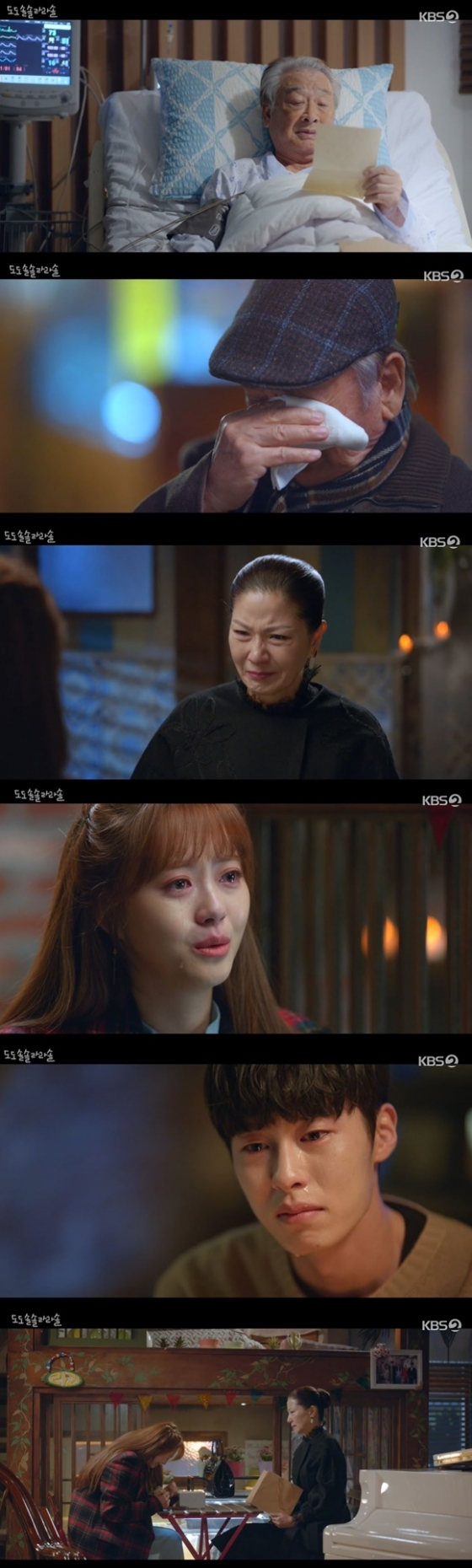 /사진= KBS 2TV 드라마 '도도솔솔라라솔' 방송 화면
