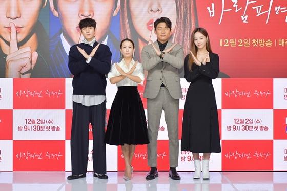 KBS 2TV 수목드라마 '바람피면 죽는다' 김영대(사진 맨 왼쪽부터 오른쪽으로), 조여정, 고준, 연우/사진=KBS