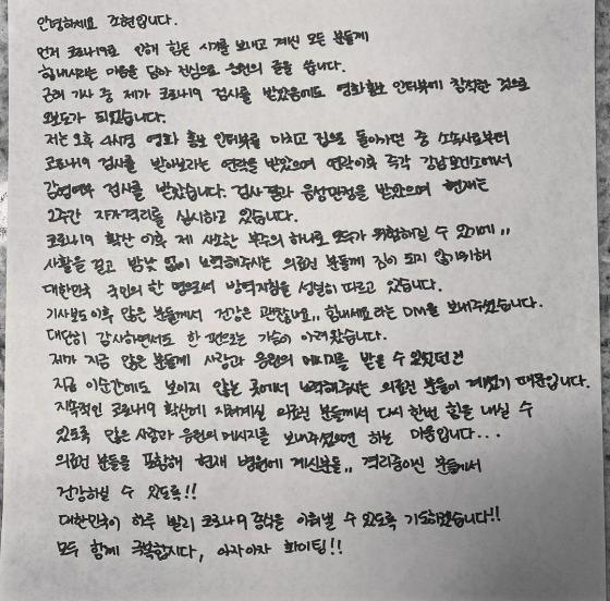 /사진=조현 인스타그램 캡처