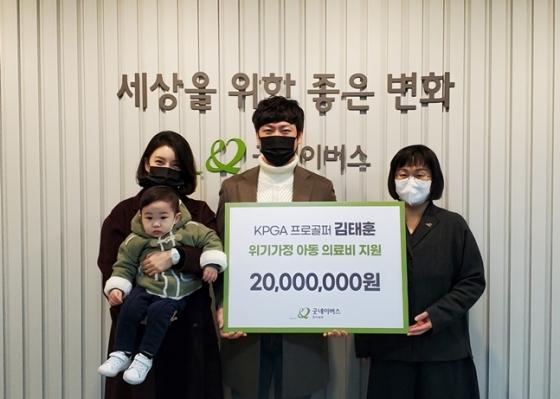 위기 가정 아동 의료비를 지원한 김태훈(가운데)./사진=KPGA