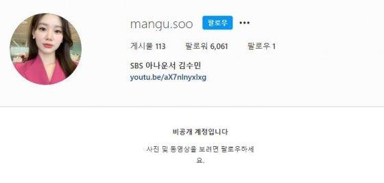 /사진=김수민 아나운서 인스타그램