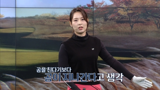 SBS 골프 아카데미에 출연한 김자영2./사진=SBS골프