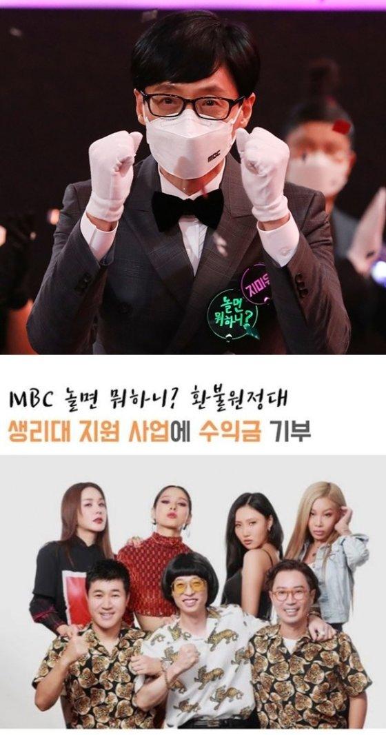 /사진= MBC, 지파운데이션 공식 인스타그램