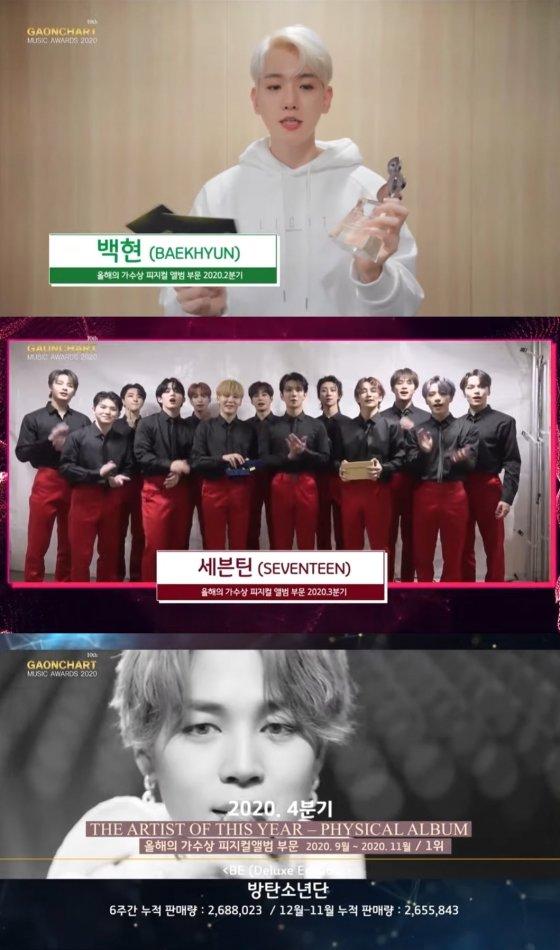 /사진=제10회 가온차트 뮤직어워즈 방송화면