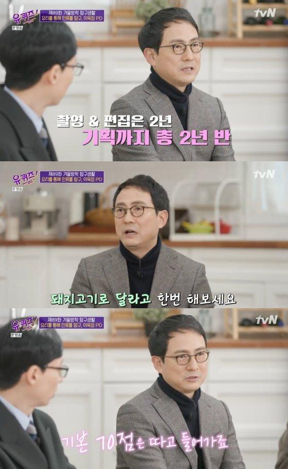/사진=tvN \'유 퀴즈 온 더 블럭\' 방송화면 캡처