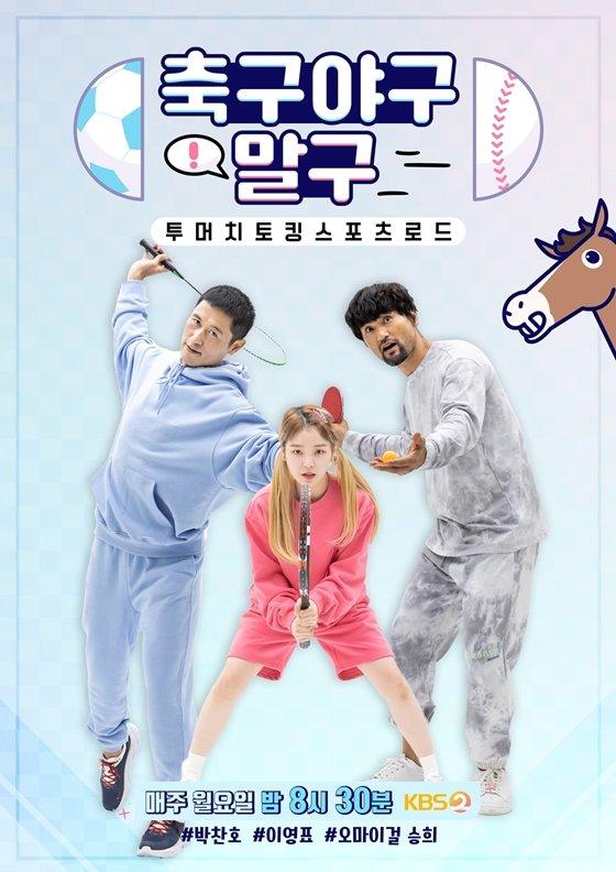 KBS 2TV \'축구야구말구\'가 1월 25일 12회 방송을 끝으로 종영한다./사진제공=KBS