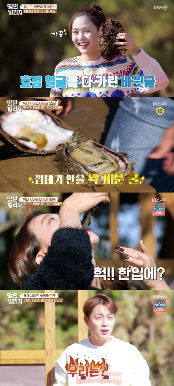/사진=KBS 2TV 예능프로그램 \'땅만빌리지\' 방송화면 캡처