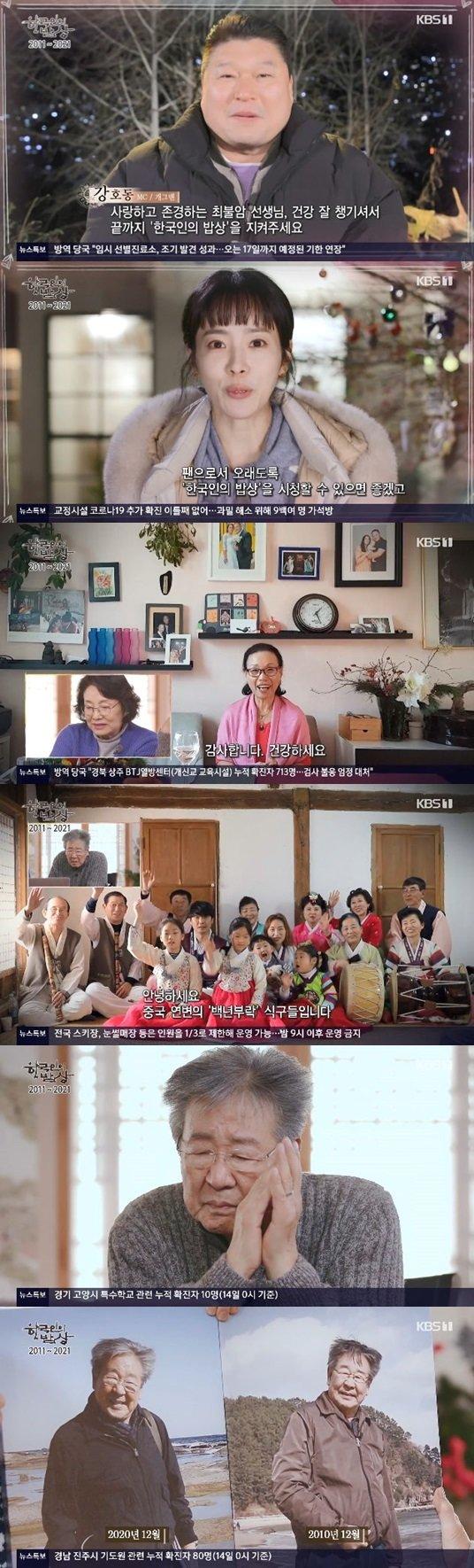 /사진=\'한국인의 밥상\' 방송 화면