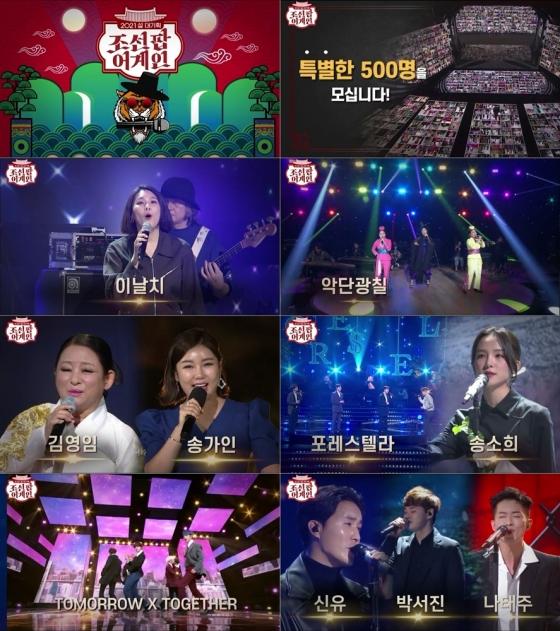 KBS 2TV '조선팝어게인' 2021 설연휴 방송 확정 / 사진제공= 조선팝어게인