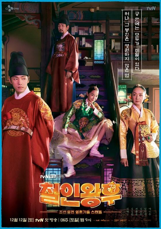 [TV별점토크]'철인왕후', 신혜선에게 이런 매력이?