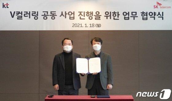 한명진 SK텔레콤 구독형 상품 CO장(왼쪽)과 박현진 KT 커스터머전략본부장의 계약체결 모습