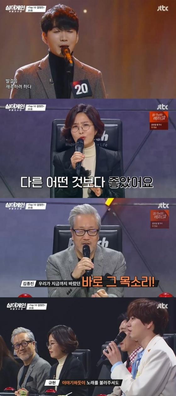 /사진= JTBC 예능 '싱어게인' 방송 화면