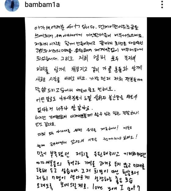 갓세븐 멤버 뱀뱀이 19일 오후 자신의 공식 SNS를 통해 향후 멤버들의 활동에 대해 손편지로 입장을 밝혔다.