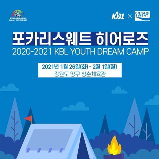 KBL이 포카리스웨트 히어로즈 유스 드림캠프를 개최한다. /사진=KBL 제공