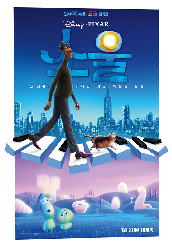 /사진=영화 '소울' 포스터