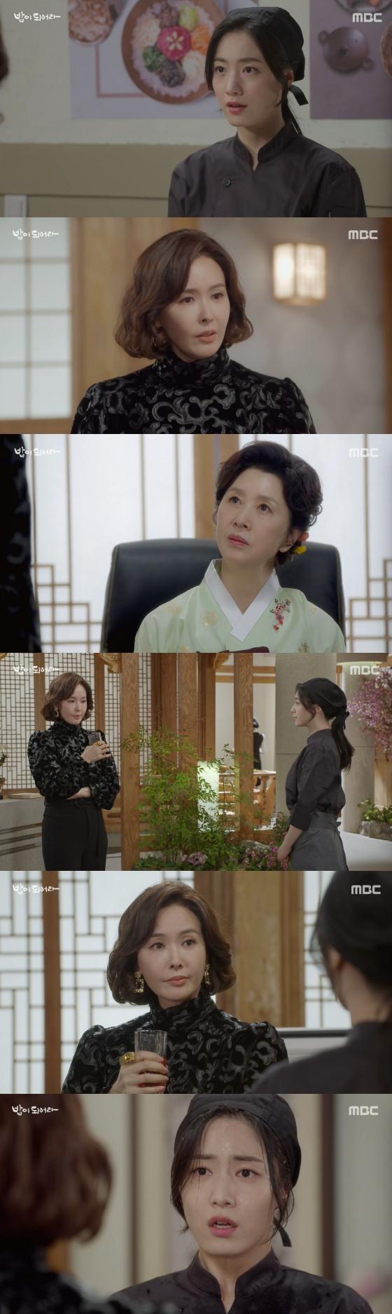 /사진=MBC 일일드라마 '밥이 되어라' 방송화면 캡처
