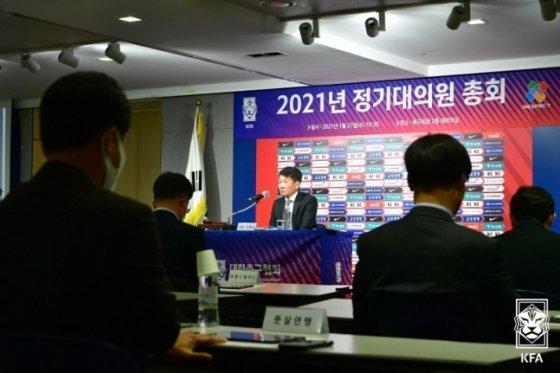 2021년 정기 대의원총회 모습. /사진=대한축구협회 제공