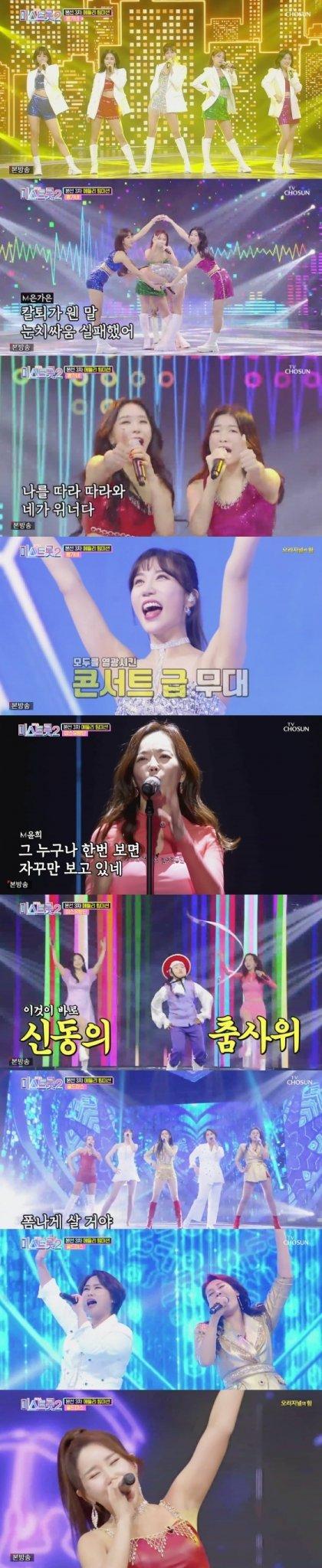 /사진=TV조선 음악 예능 프로그램 \'미스트롯2\' 방송화면 캡처