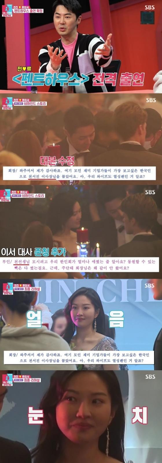 /사진= SBS 예능 '너는 내 운명' 방송 화면