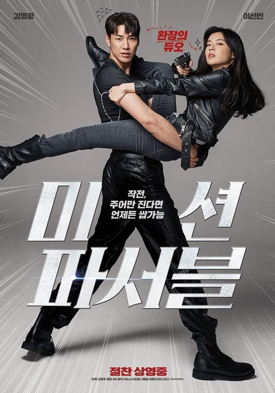 /사진=영화 '미션 파서블' 포스터