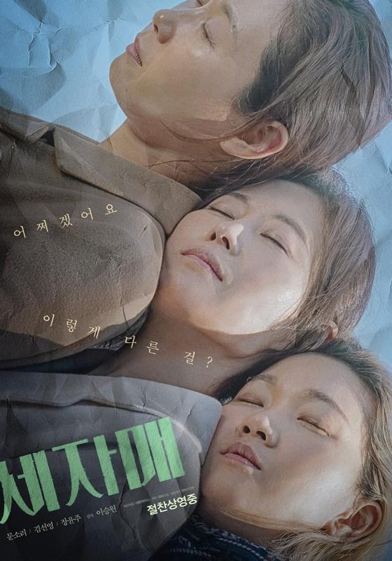 /사진=영화 '세자매' 포스터