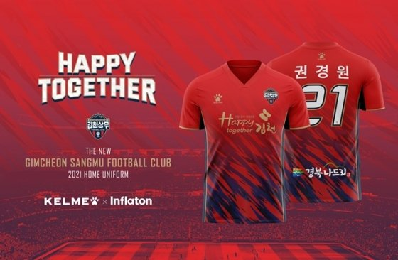 김천상무 2021시즌 유니폼.  /사진=구단 제공