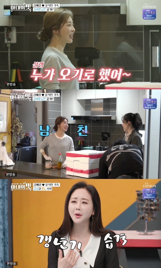 /사진=TV조선 예능 프로그램 '세상 어디에도 없는, 아내의 맛' 방송화면 캡처