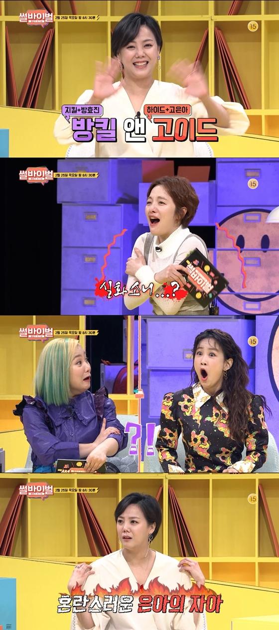 배우 고은아가 KBS Joy '썰바이벌'에 출연했다./사진=KBS Joy '썰바이벌'