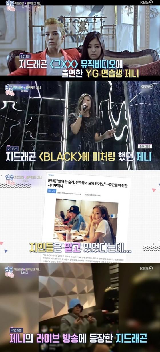 /사진= KBS 2TV 예능 '연중 라이브' 방송 화면