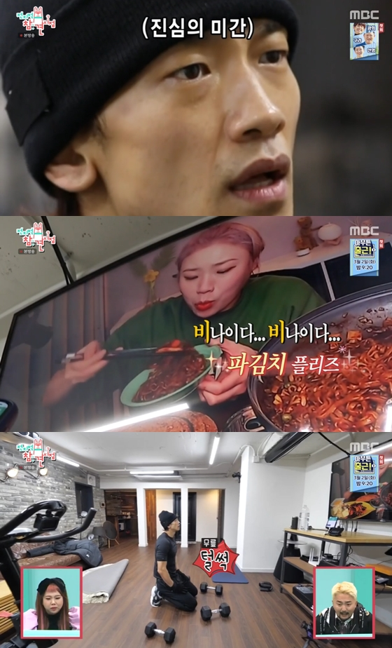 /사진=MBC '전지적 참견 시점' 방송 화면 캡처