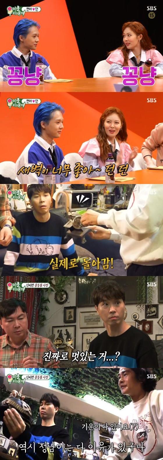 /사진= SBS '미운 우리 새끼' 방송화면 캡쳐