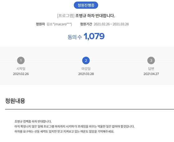 조병규 KBS '컴백홈' 하차 반대 청원 천명 넘었다 [★NEWSing]