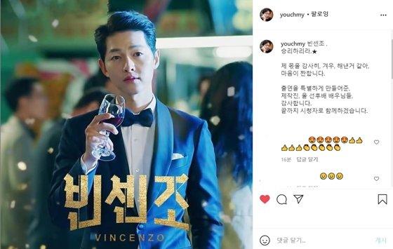 배우 유재명 공식 SNS