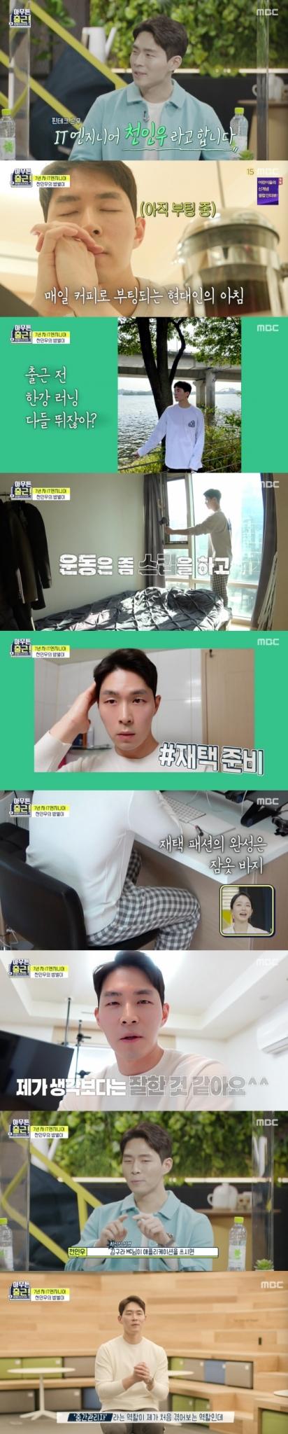 /사진=MBC '아무튼 출근!' 방송화면 캡처