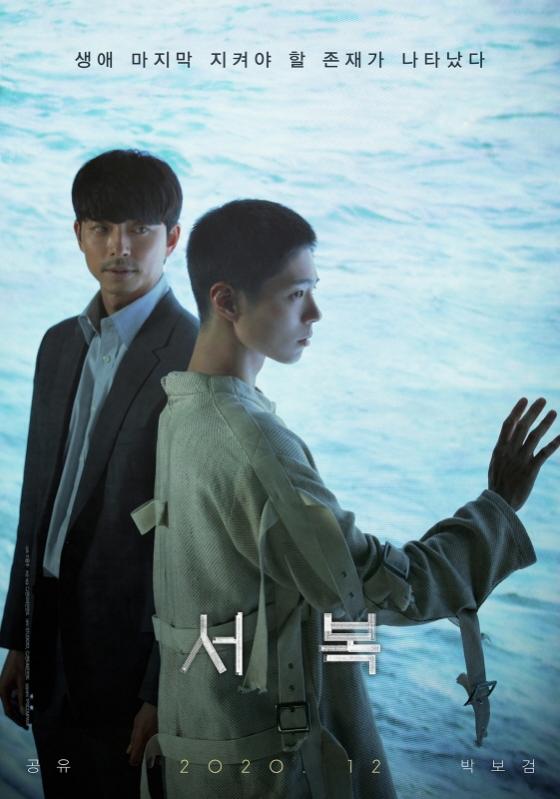 공유X박보검 '서복' 넷플릭스처럼 별도 과금 없이 티빙 공개 [종합]
