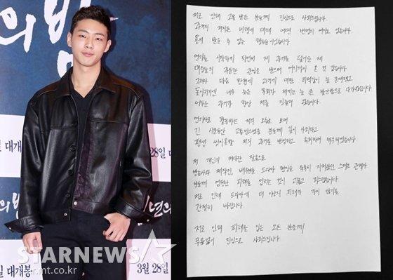 배우 지수가 학교 폭력 가해자로 지목된 가운데 그가 학폭을 인정하고 자필 고백문을 남겼다/ 스타뉴스 , 지수 공식 SNS