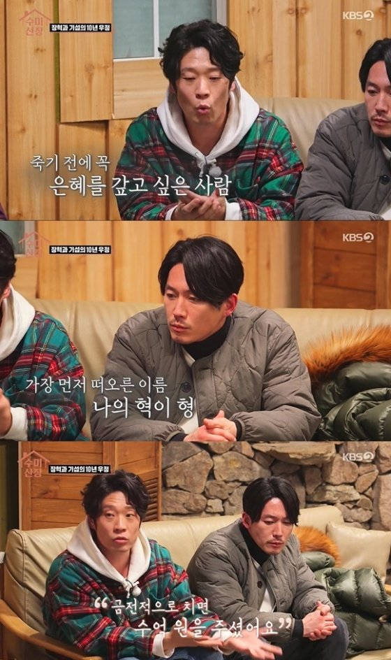 /사진= KBS 2TV 예능 \'수미산장\' 방송 화면