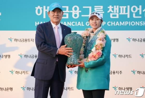 2020 한국여자프로골프협회(KLPGA) 하나금융그룹 챔피언십에서 우승한 안나린이 김정태 하나금융그룹 회장(왼쪽)으로부터 우승 트로피를 받고 있다./사진=뉴스1(하나금융그룹 챔피언십 대회본부 제공)