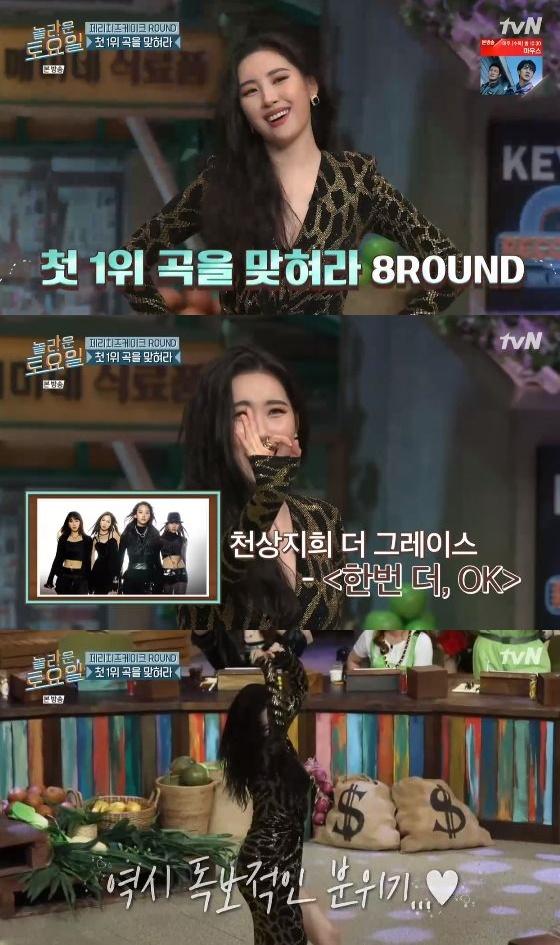 /사진= tvN '놀라운 토요일' 방송화면 캡쳐