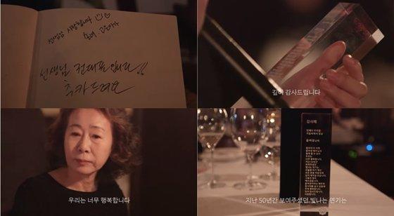 배우 윤여정 데뷔 50주년 파티 /사진=후크엔터테인먼트 공식 유튜브 채널 후크TUBE