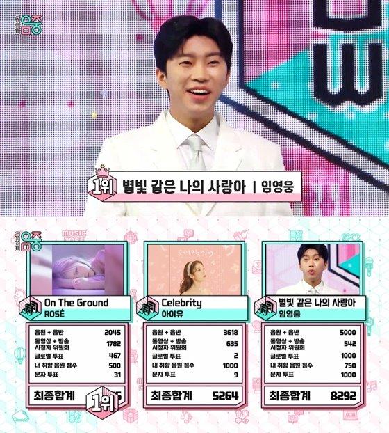 임영웅 MBC '쇼! 음악중심' 1위 발표 순간